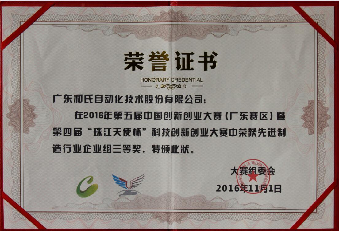 第五届中国创新创业大赛广东赛区决赛圆满结束 广东和氏获三等奖