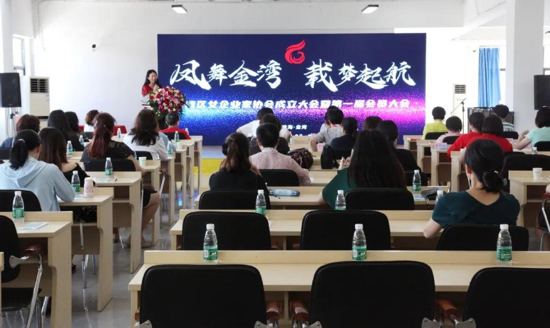 凤舞金湾,载梦起航!金湾区女企业家协会成立了!
